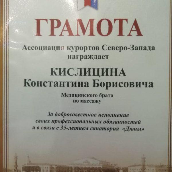Награды и сертификаты массажиста в СПб